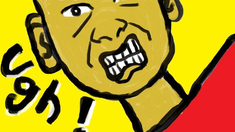 """""""Ugh"""" Digital Art  /  2013 Copyright  / Totsymae"""